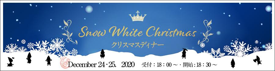 スノーホワイトクリスマス