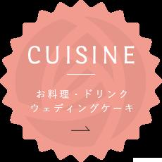 cuisine お料理・ドリンク・ウェディングケーキ