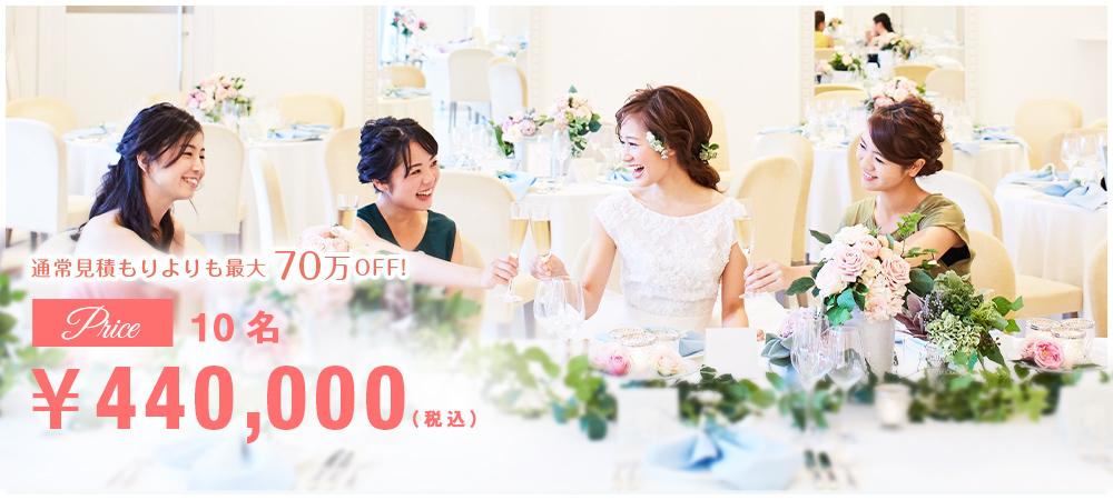 通常見積もりよりも最大70万OFF! Price 10名 ¥432,000(税・サ込)
